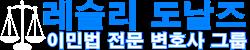 레슬리 도날즈 이민법 전문 변호사 그룹